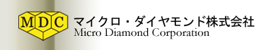 マイクロ・ダイヤモンド株式会社 | 単結晶ダイヤモンド工具のパイオニア